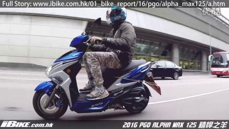 2016 PGO Alpha Max 125