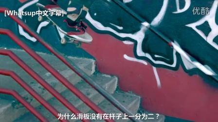 [独家中文字幕]滑板物Skateology第二章,呲台和骑肋的物理原理