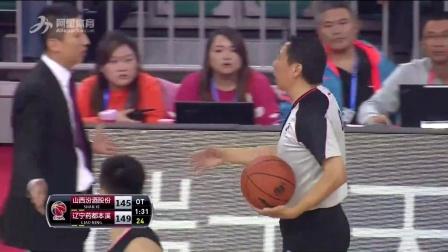 [2016-17C*A第七轮]山西VS辽宁 加时赛3