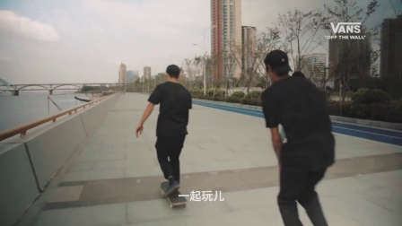 "Vans ""Welcome To"" 滑板巡回杭州篇"