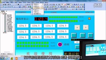 6.9 触摸屏程序读取步骤