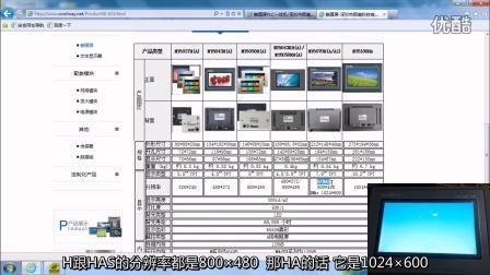 6.11 触摸屏人机界面参数选择