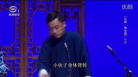 评话选段乾隆・仙女庙(徐均)
