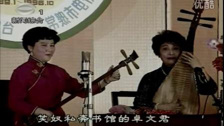 弹词片段西厢・佳期(沈伟辰 江文兰)