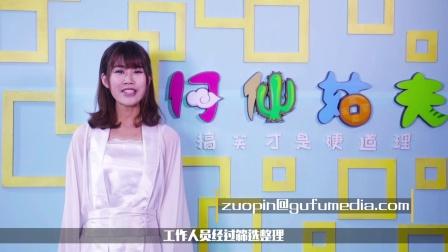 自频道学院X何仙姑夫山东校园大赛宣传视频