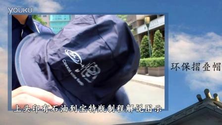 【环保再生纺织品】环保摺叠帽