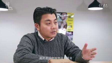 视也 | 爱回收创始人陈雪峰:二手市场的觉醒者