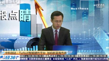 王伟:中科创达:TurboX智能硬件平台 加码新蓝海市场-贝塔财经