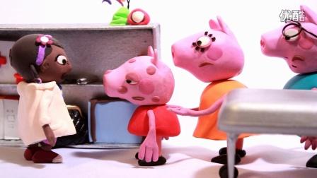 定格动画:粉红猪小妹小猪佩奇发烧了