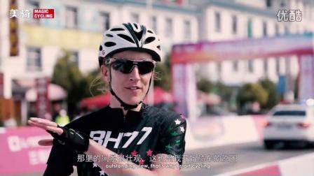 2016七彩云南格兰芬多国际自行车节_采访篇