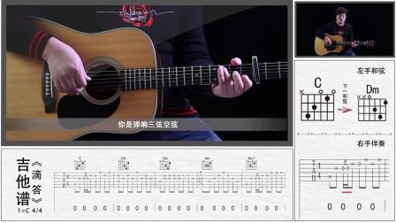 果木浪子吉他教学入门 第35课 滴答
