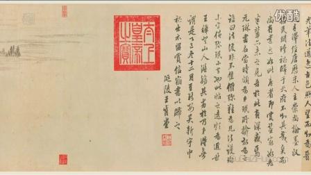 古代字画-晋朝伯远帖