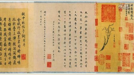 古代字画-中秋帖.草书.晋.王献之书