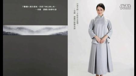 【环保再生纺织品】传薪服饰