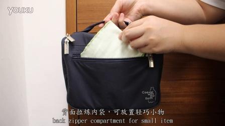 【环保再生纺织品】慈爱旅行挂勾盥洗包