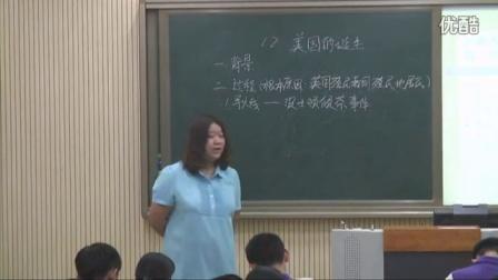 初中歷史人教版九上《美國的誕生》天津陳婧