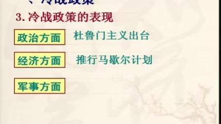 初中歷史人教版九下《冷戰中的對峙》天津佟蕊