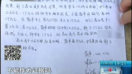 """荣盛花语城""""房号门""""追踪调查  到底是谁收了""""房号款""""?    161202  零距离"""