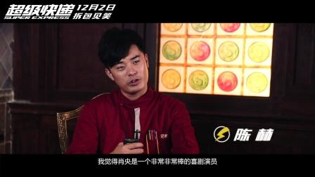 《超级快递》公映口碑爆棚   肖央被虐视频特辑首发