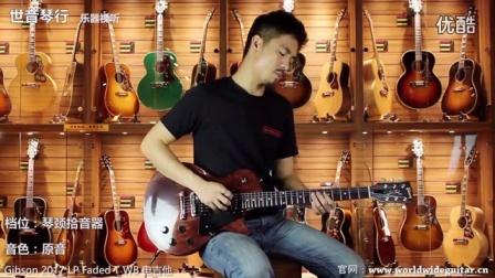 Gibson 2017 LP Faded T WB 电吉他 林俊杰 她说 【世音琴行