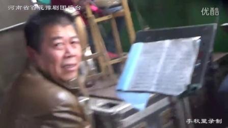《后台》李秋里录制 河南省百花豫剧团