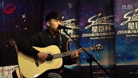 20161026星臣弹唱大赛翻唱组-张广海