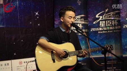 20161026星臣弹唱大赛原创组-邱靓云