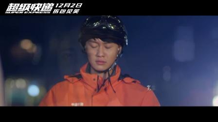 《超级快递》热映   推广曲《有你的快递》MV暖心首发