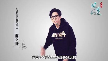 《问道》薛之谦代言新主张 我只为玩家代言(2)