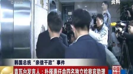 青瓦台发言人:朴槿惠任命四名独立检察官助理 161206