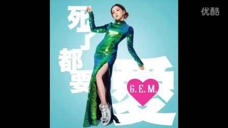 G.E.M.【死了都要 ‧ 爱】Official Audio [HD] 邓紫棋