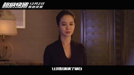 《超级快递》热映  插曲《Say Goodbye》MV温情首发