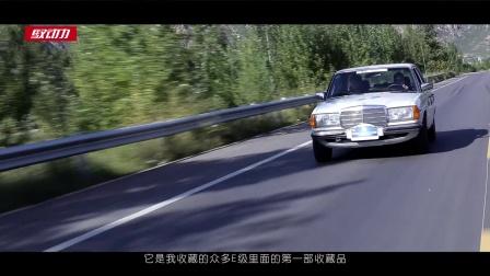 十代奔驰E级齐聚首-2016中国国际名城汽车拉力赛