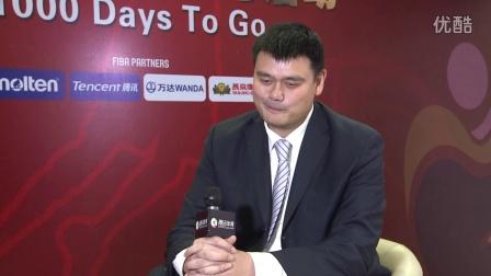 篮球世界杯倒计时1000天活动——姚明专访