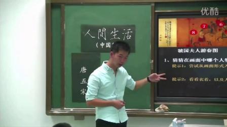 高中美术《人间生活》教学视频,福建省名师教研研讨课视频