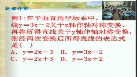 《一次函数图像与对称变换》教学实录(北师大版数学八年级,深圳第二实验学校:温乃锦)