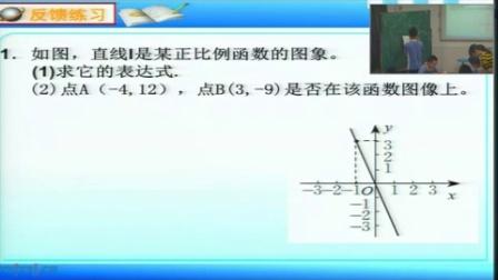 《一次函数的应用》教学实录(北师大版数学八年级,深圳第二实验学校:刘婷玉)