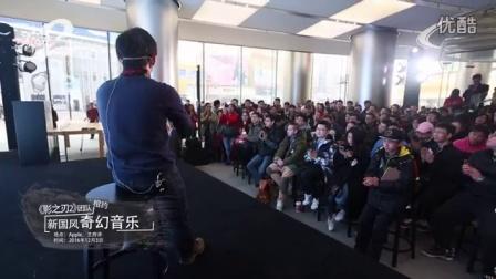 《影之刃2》12月03日苹果店线下活动