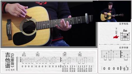 红蔷薇吉他教学 果木浪子吉他教学入门第三十八课