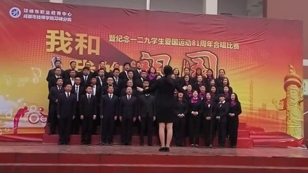 邛崃市职业教育中心 纪念12•9学生爱国运动81周年 教师大合唱。VID_20161208_143511