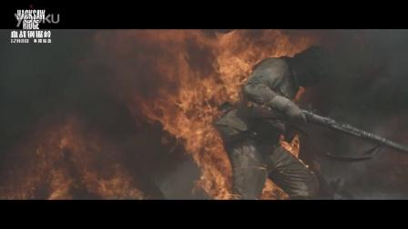 《血戰鋼鋸嶺》火燒鬼子片段