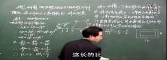 初中数学教学视频1_标清