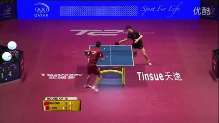 2016国际乒联总决赛 男单第一轮 马龙 vs 李平