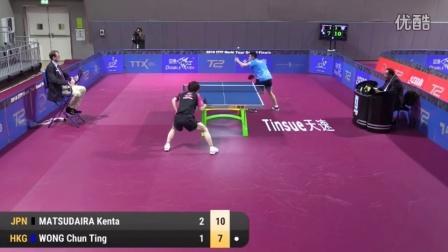 2016国际乒联总决赛 男单第一轮 黄镇廷 vs 松平健太