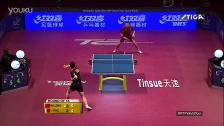2016国际乒联总决赛 首日最佳球