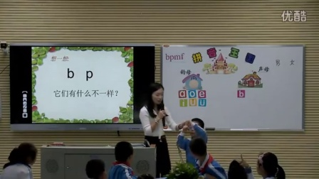 《bpmf》 教学实录(人教版语文一上,龙华中心小学:叶欢玲)