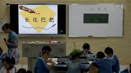 《比尾巴》 教学实录(人教版语文一上,龙华中心小学:陈巧瑶)