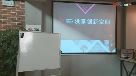 [直播回放]朝阳创业课堂|消费升级的的4个维度