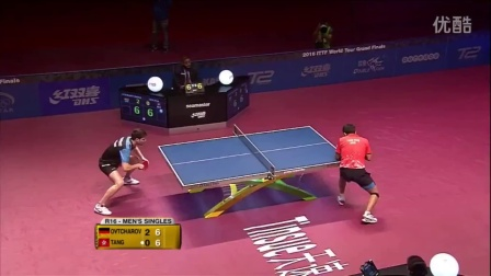 2016国际乒联总决赛 男单第一轮 奥恰洛夫vs唐鹏