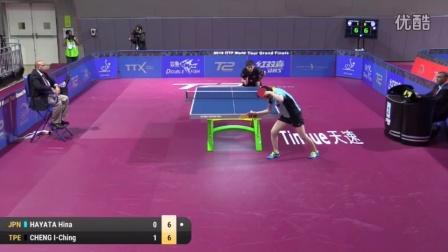 2016国际乒联总决赛 女单第一轮 郑怡静vs早田希娜